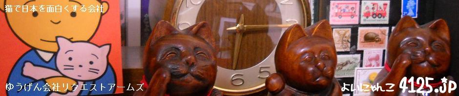 4125.jp 猫で日本を面白くする会社 リクエストアームズ