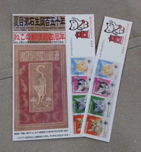 漱石生誕150年!