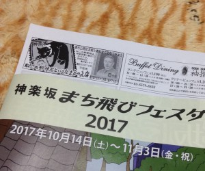 ねこ郵便局広告掲載